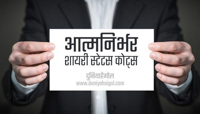 Aatm Nirbhar Shayari Status Quotes in Hindi