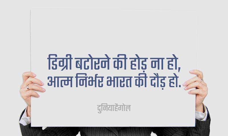 Aatm Nirbhar Status in Hindi