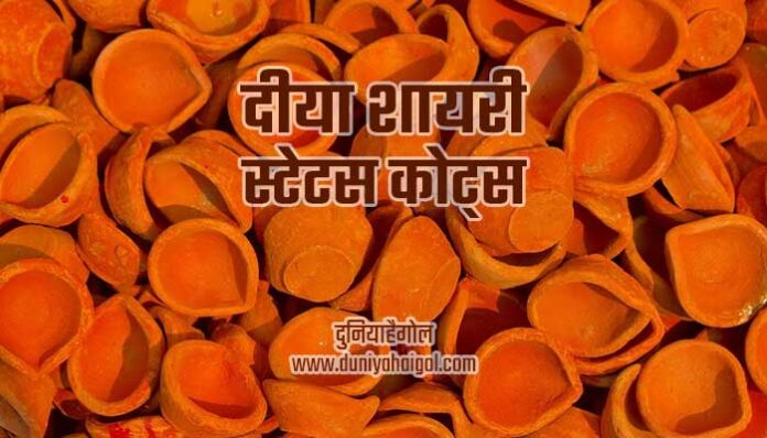 Diya Shayari Status Quotes in Hindi