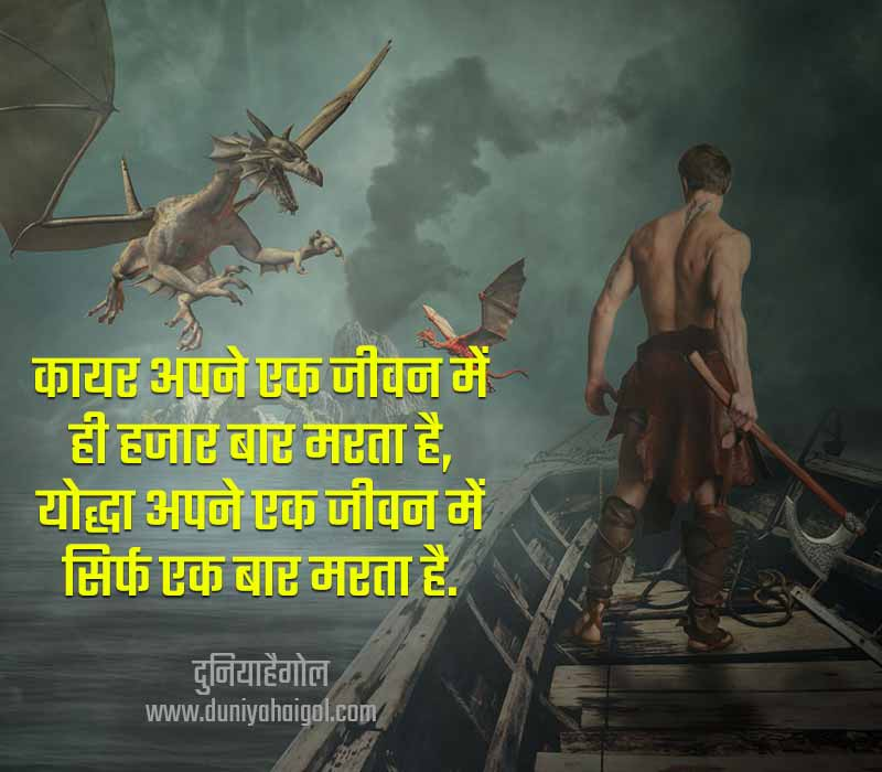 Fighter Quotes in Hindi
