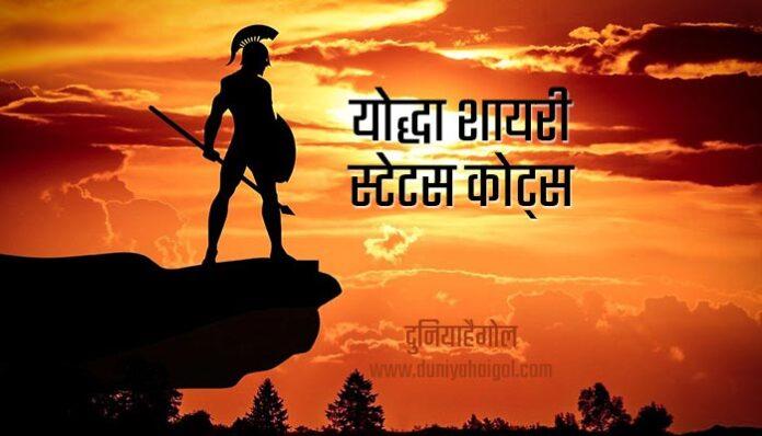Fighter Shayari Status Quotes in Hindi