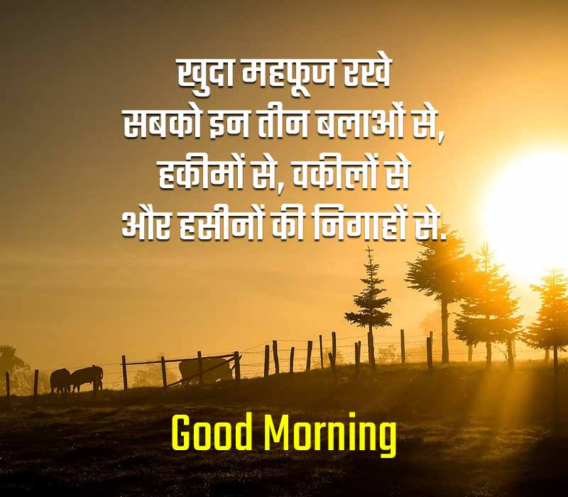 Good Morning Images for Life Advice Hindi