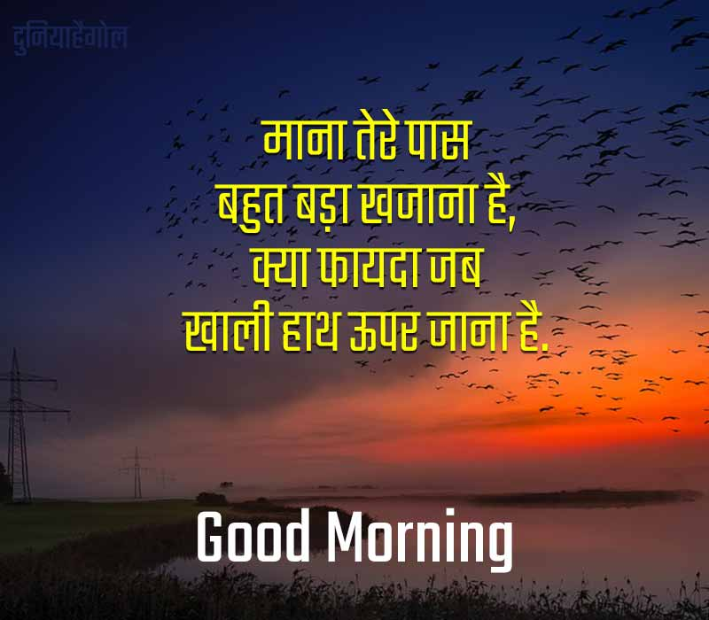 Good Morning Images for Life in Hindi