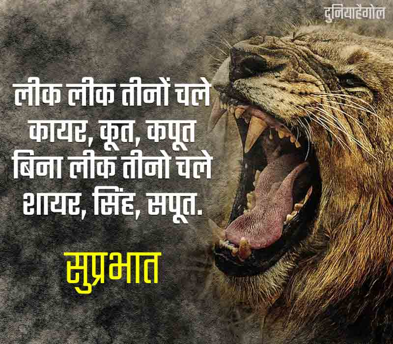 Good Morning Motivational Status Images in Hindi