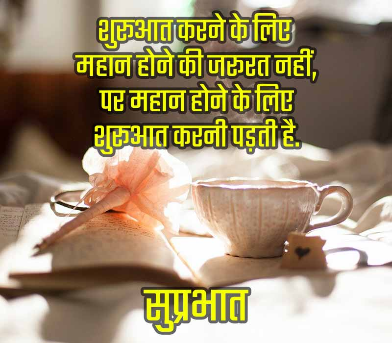 Good Morning Motivational Status in Hindi