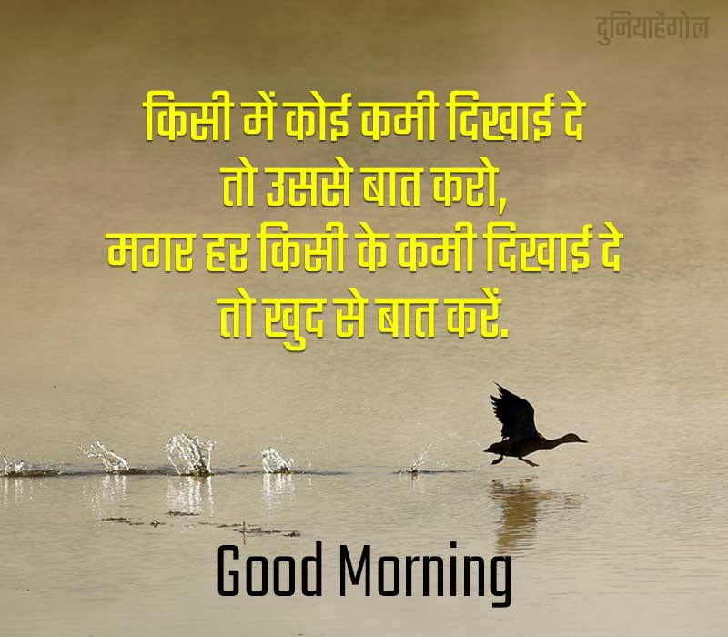 Good Morning Motivational Status Photo in Hindi