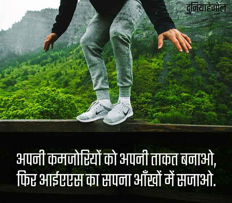 IAS Motivational Shayari in Hindi