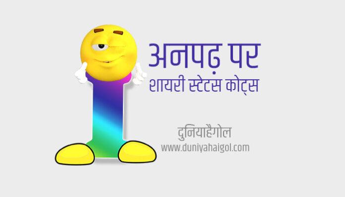 Illiterate Shayari Status Quotes in Hindi
