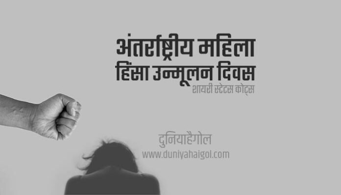 International Day for the Elimination of Violence Against Women Shayari Status Quotes in Hindi
