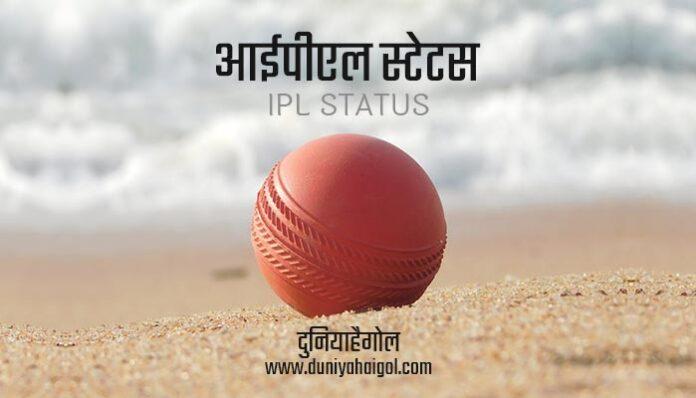 IPL Status in Hindi