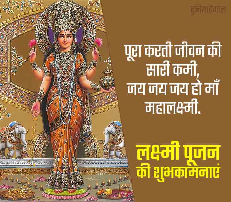 Maa Laxmi Status in Hindi