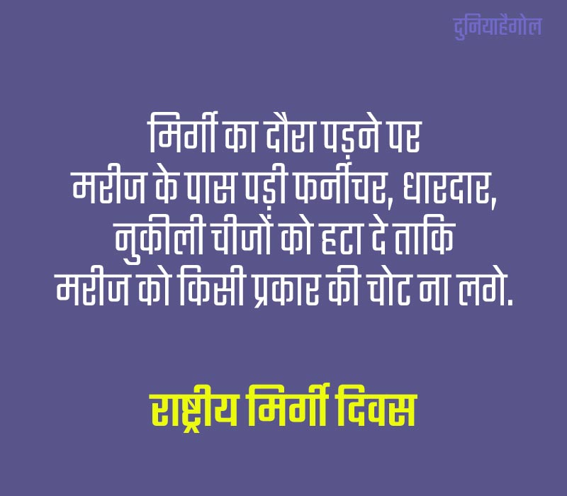 National Epilepsy Day Quotes in Hindi