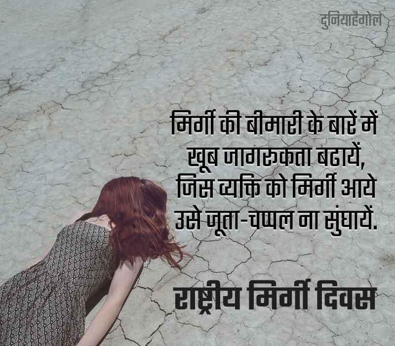 National Epilepsy Day Shayari in Hindi