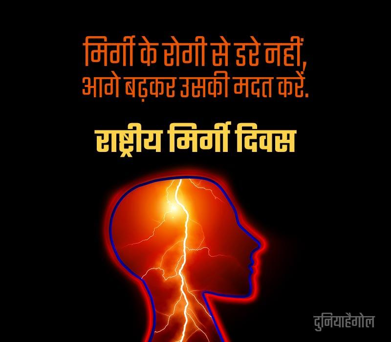 National Epilepsy Day Status in Hindi
