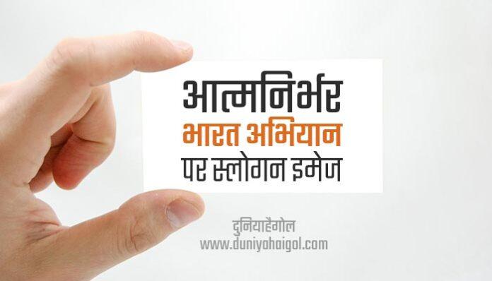 Self-reliant India Slogan in Hindi