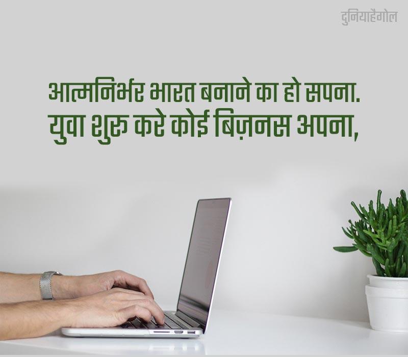 Self-reliant India Slogans Hindi