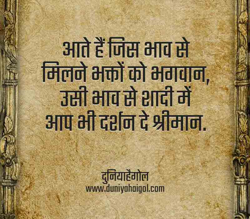 Shadi Card Shayari