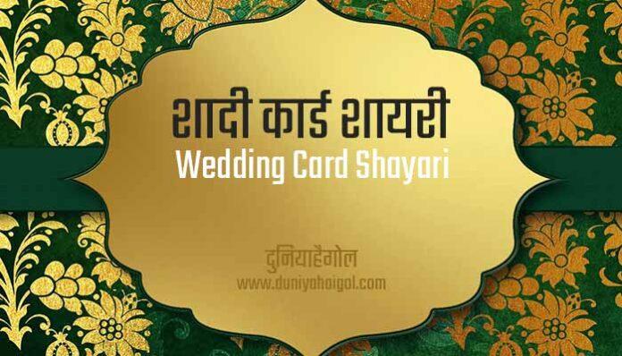 Shadi Marriage Wedding Card Shayari in Hindi