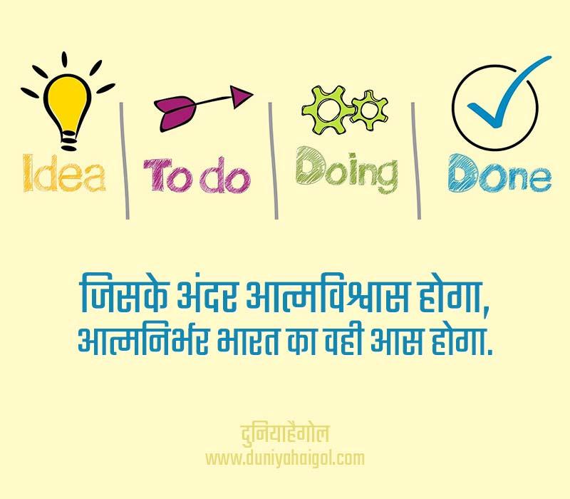 Slogan on Aatm Nirbhar Bharat in Hindi