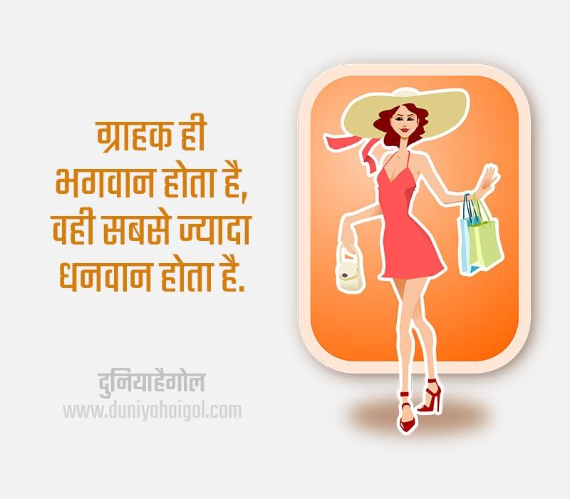 Customer Slogan in Hindi