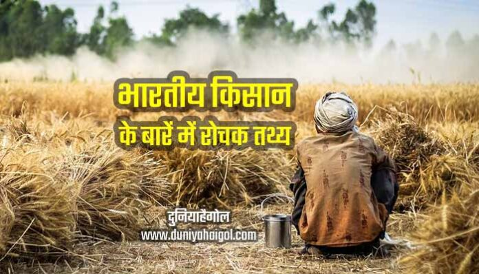 Facts About Indian Farmer in Hindi