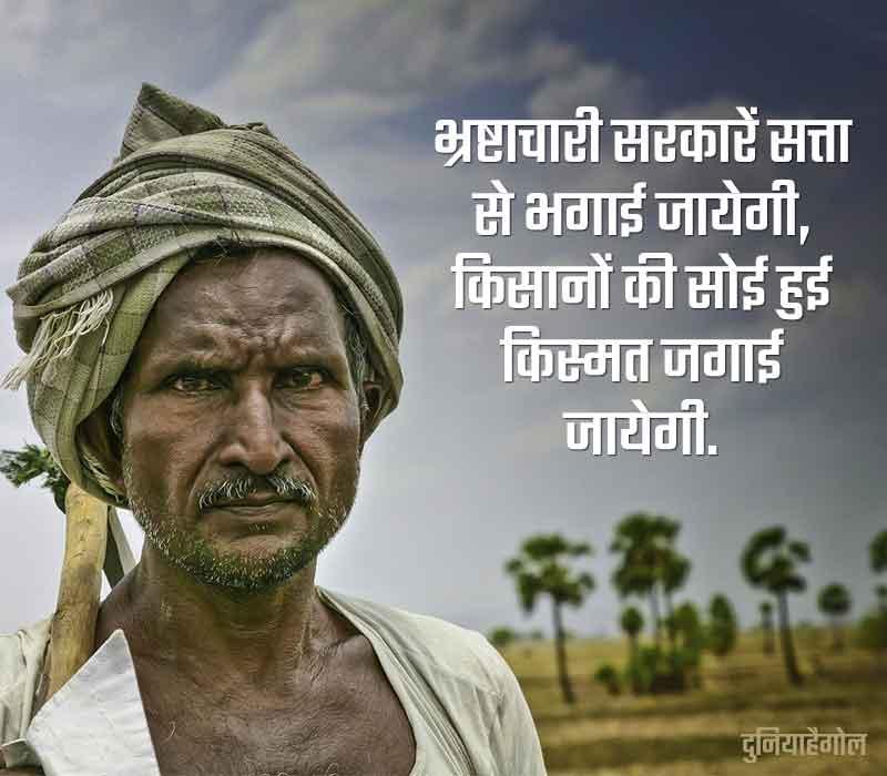 Farmer Protest Shayari in Hindi