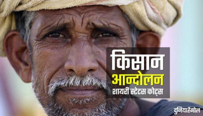 Farmer Protest Shayari Status Quotes in Hindi