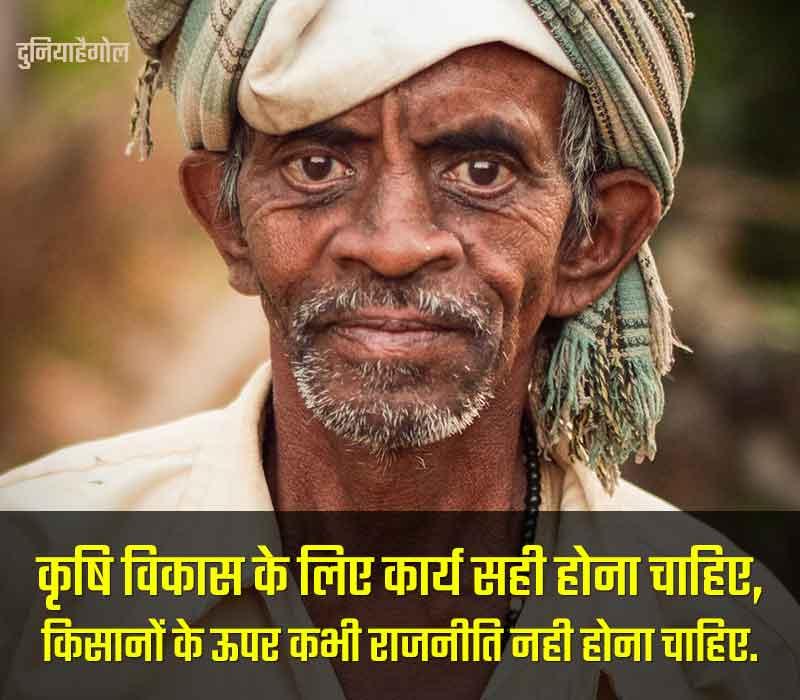 Farmer Protest Status in Hindi