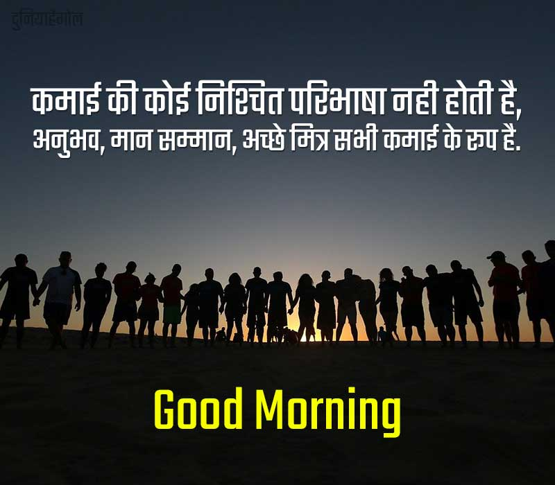 Good Morning Image for Friends