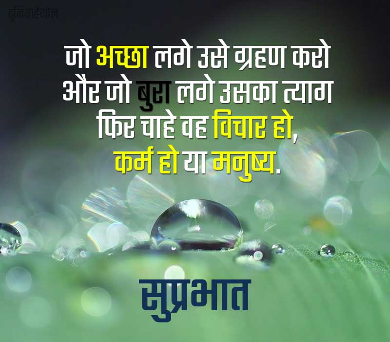 Good Morning Motivational Image for Friends in Hindi