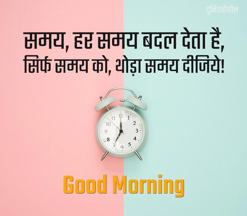 Good Morning Motivational Image for Friends