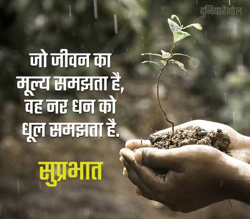 Good Morning Motivational Image Hindi