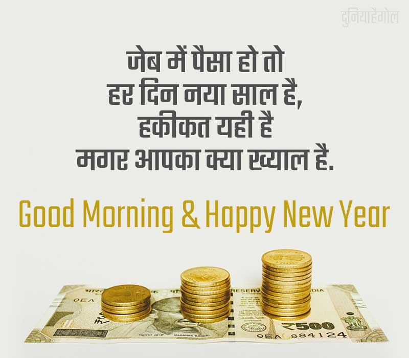 Good Morning New Year Message