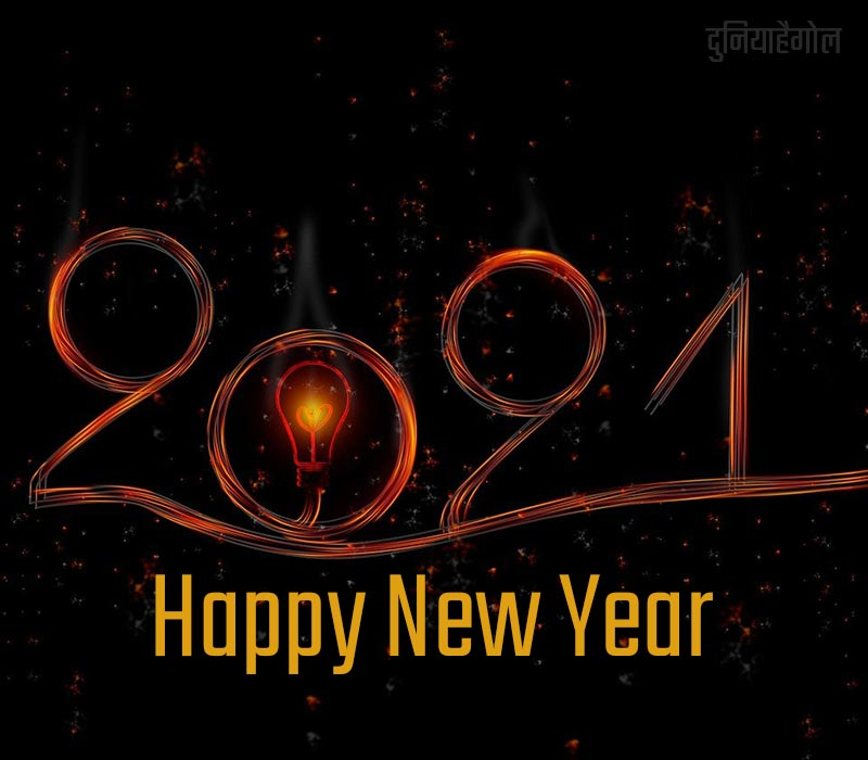 Happy New Year 2021 Image for Family