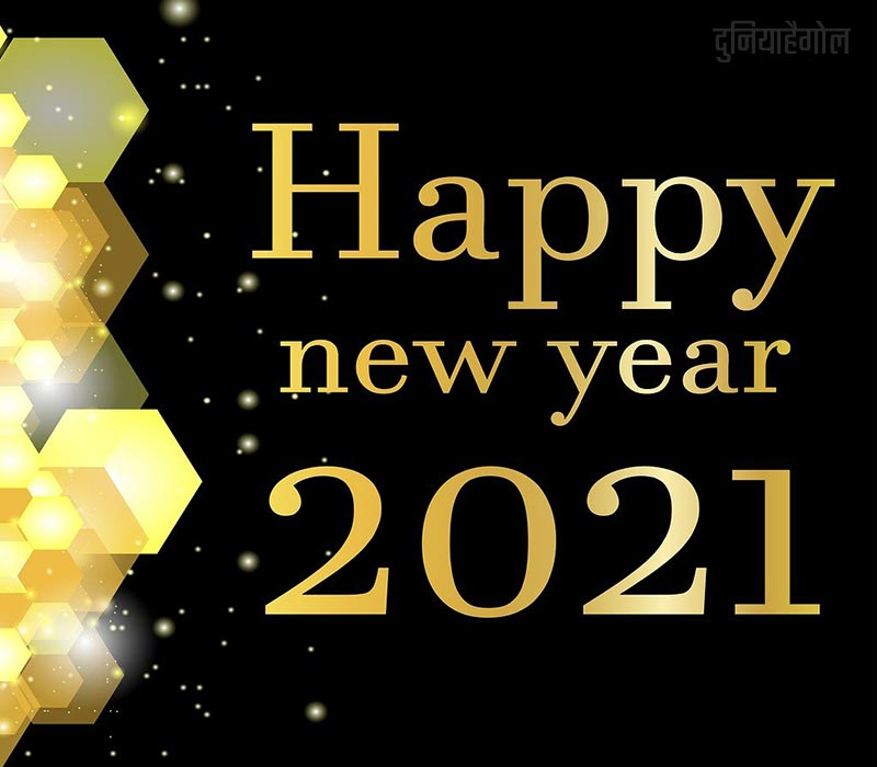 Happy New Year 2021 Image for Friend