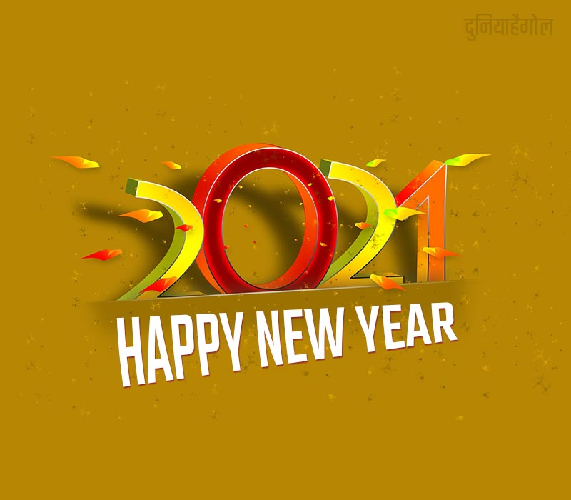 Happy New Year 2021 Images Message in Hindi