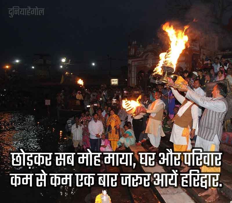 Haridwar Shayari in Hindi