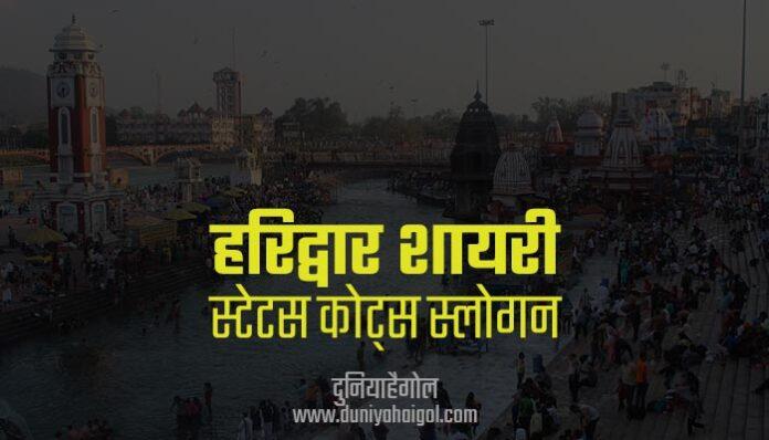 Haridwar Shayari Status Quotes Slogan in Hindi