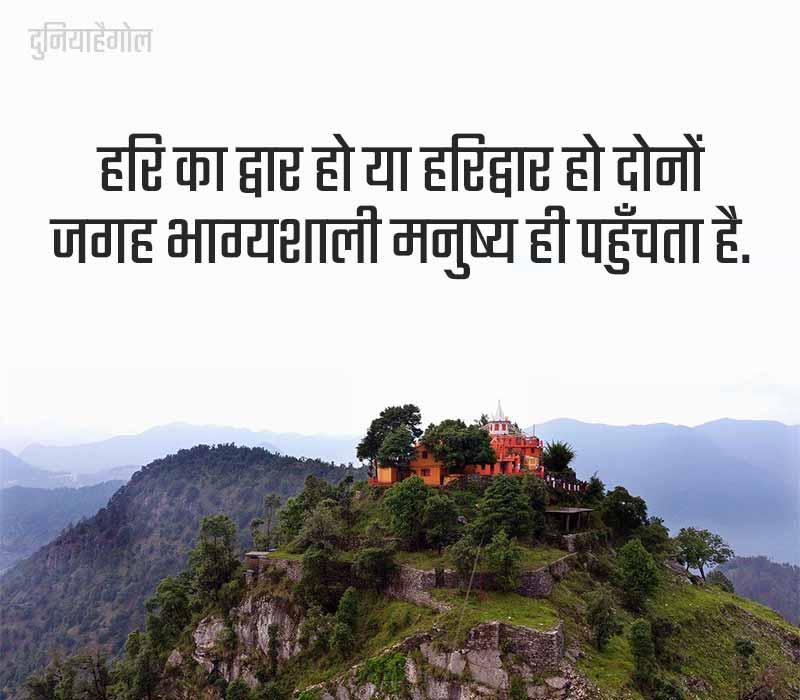 Haridwar Status in Hindi