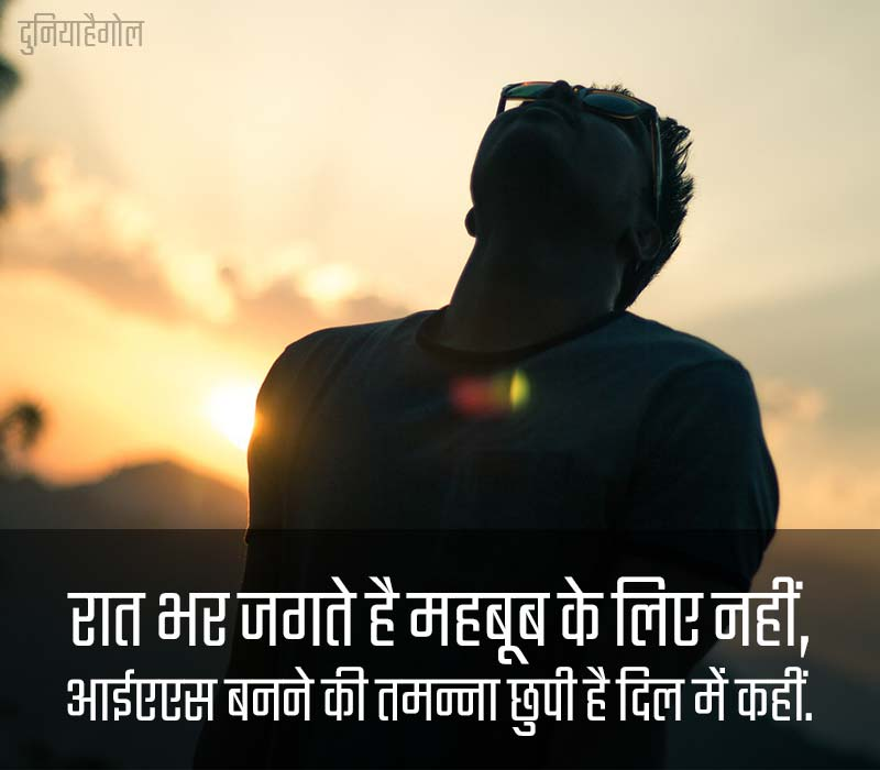 IAS Shayari Image Hindi