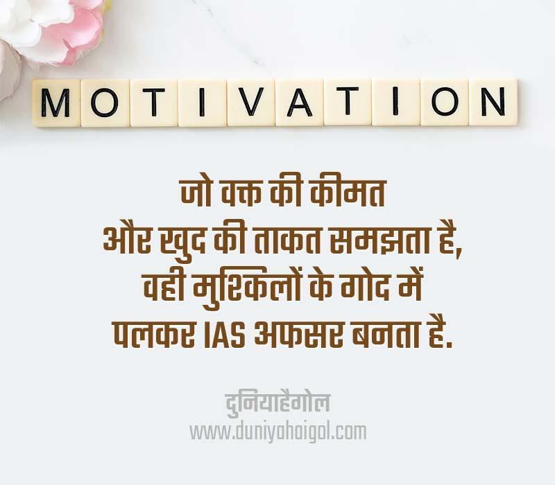 IAS Shayari Image in Hindi