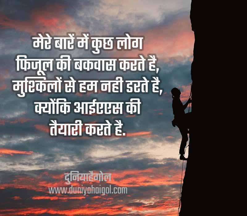 IAS Shayari Images