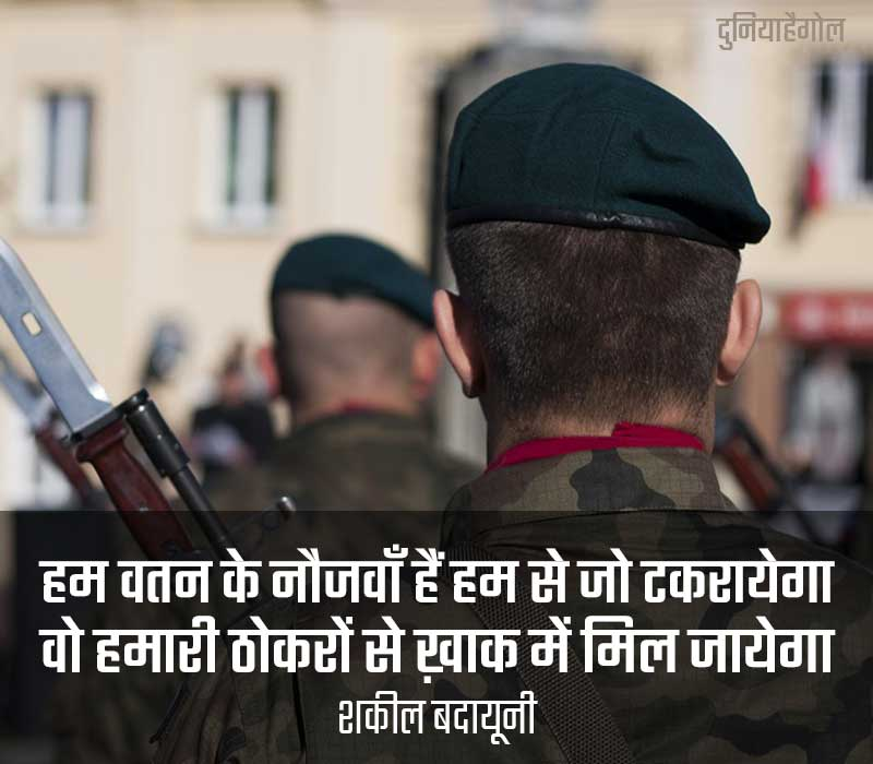 Kargil Vijay Diwas Shayari in Hindi