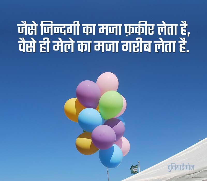 Mela Quotes in Hindi