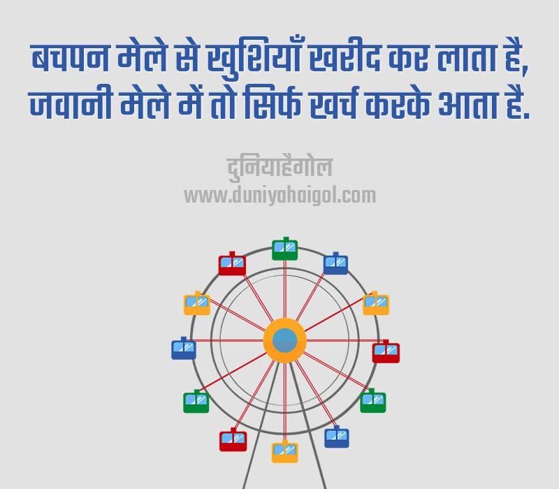 Mela Status in Hindi