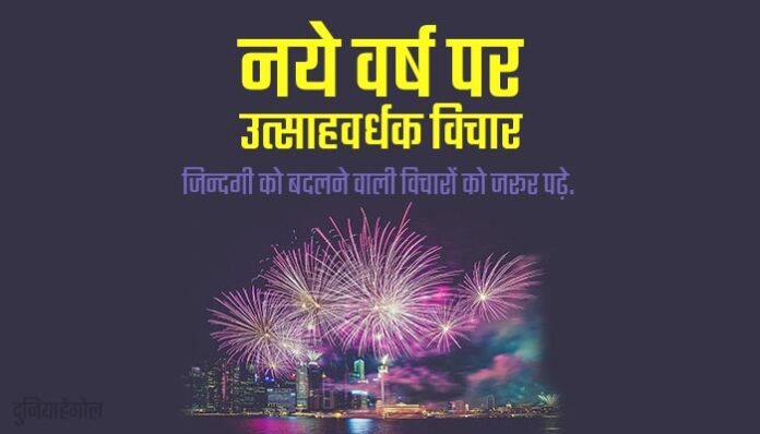 Motivational and Inspirational Quotes for New Year in Hindi