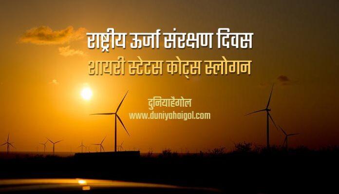 National Energy Conservation Day Shayari Status Quotes Slogan in Hindi