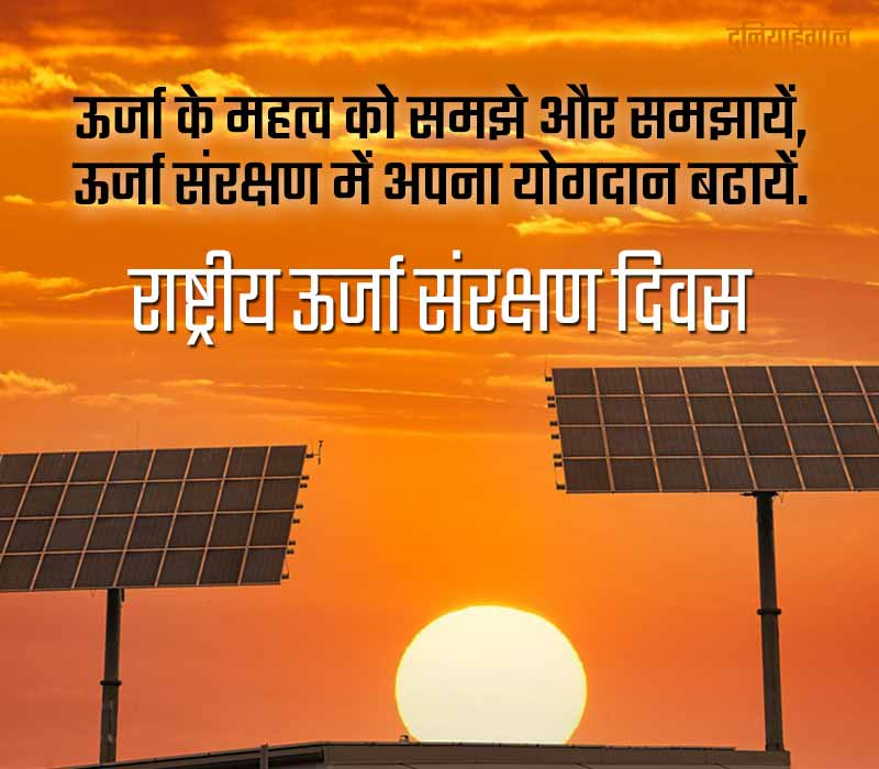 National Energy Conservation Day Status in Hindi