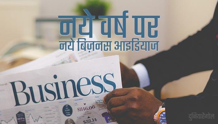 New Year Business Ideas in Hindi | नये वर्ष पर नये व्यवसायिक विचार