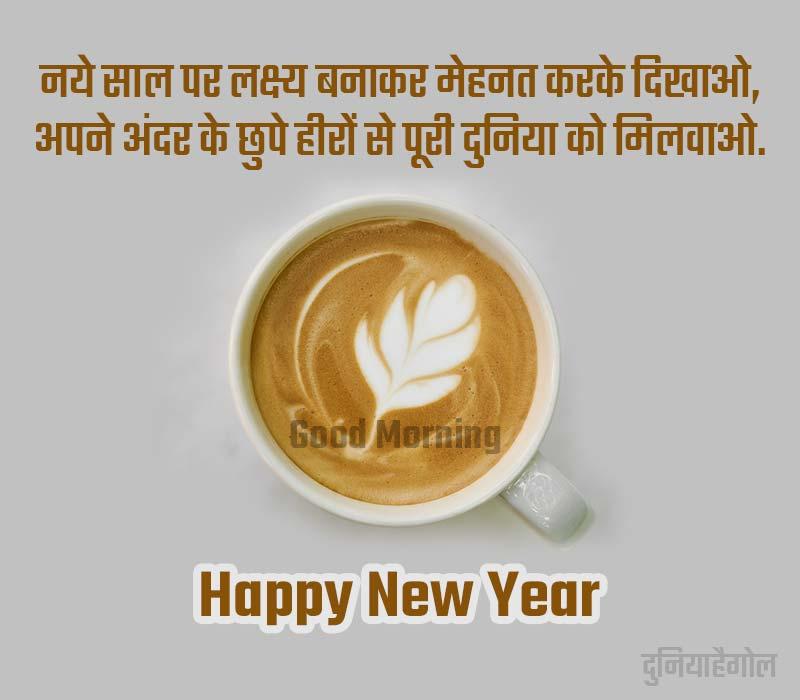 New Year Good Morning Shayari in Hindi